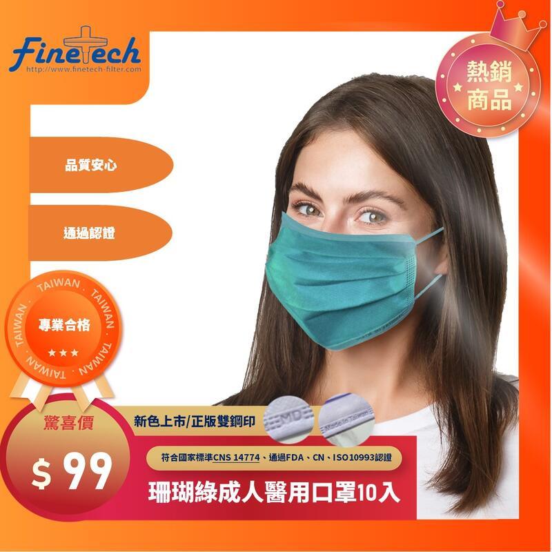 [釩泰]成人- 珊瑚綠口罩 醫療口罩 醫用口罩 特色款平面口罩 釩泰特色口罩 一包10入 MD雙鋼印