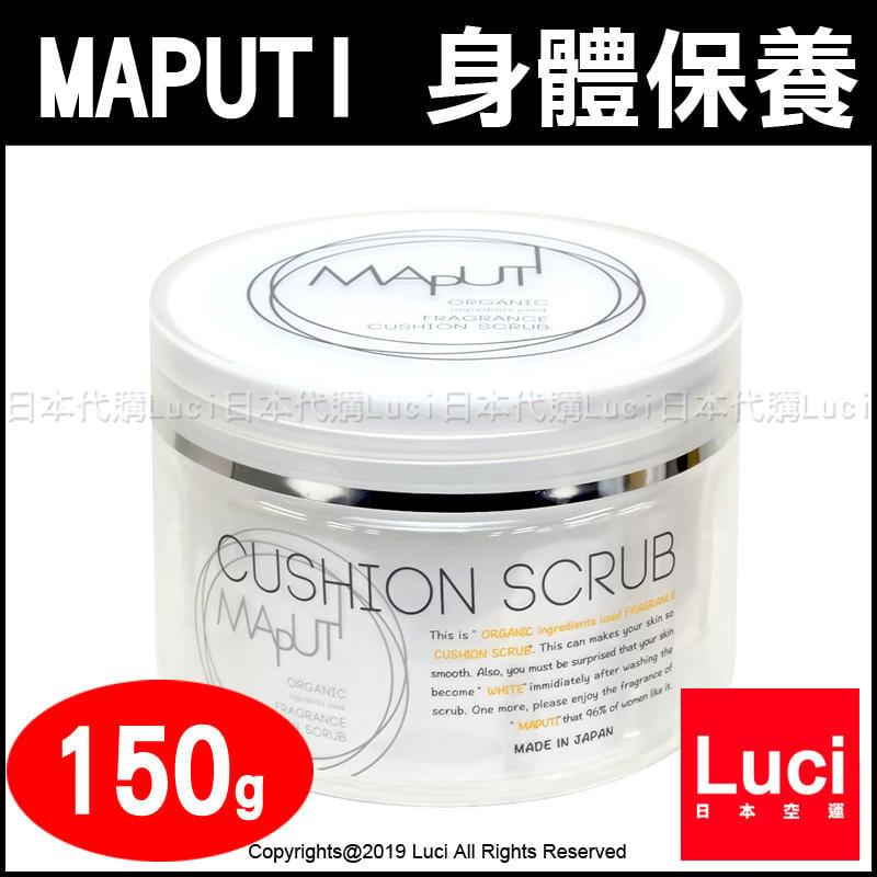 日本製 MAPUTI 臉部  有機 全身肌膚 適用 磨砂膏 150g 亮白 日本原裝進口 LUCI日本代購