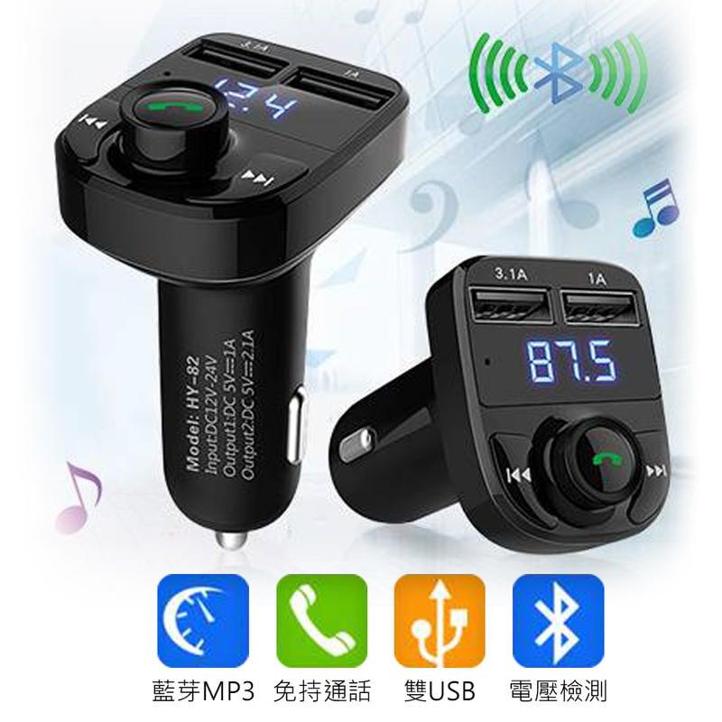 H118A 3合一支援手機,隨身碟, TF卡MP3 FM撥放車充