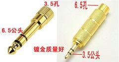 [含稅]鍍金6.5mm轉3.5mm 耳機話筒麥克風MIC音訊 公轉母轉換頭轉換座
