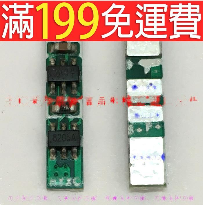 滿199免運3.7V鋰電池18650聚合物電池 保護防過放短路過充電保護板 電流3A 151-00043