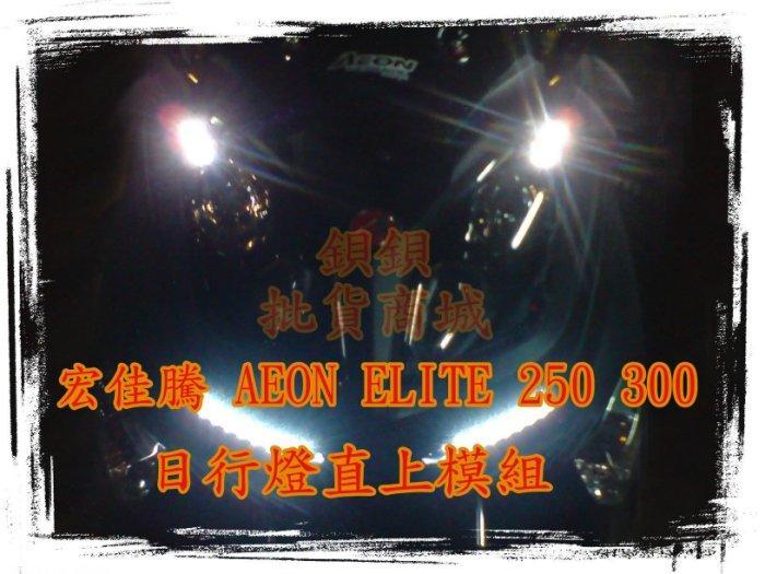 宏佳騰 AEON ELITE 250 300 直上 日行燈 DRL 定位燈 GMS 6 LED 遠近魚眼 偉士通 偉世通