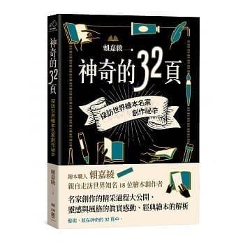 神奇的32頁:探訪世界繪本名家創作祕辛 ----(2本免運費. 任買5本再折扣50元)
