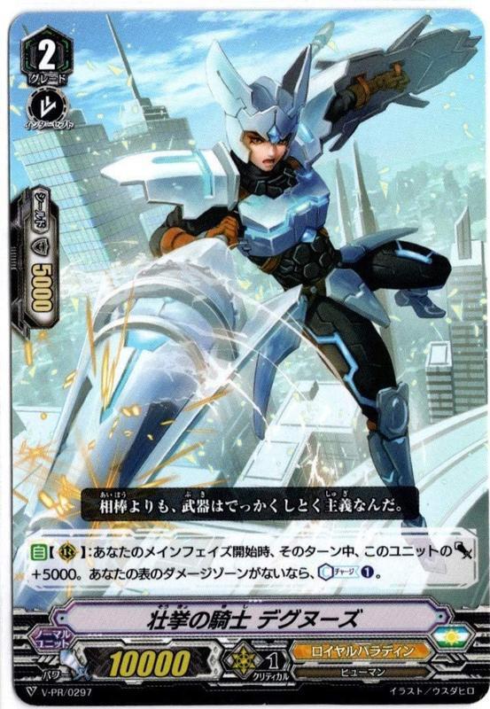 【太空城】VG先導者 V-PR/0297 PR 壯拳的騎士 德格努茲(玩家代售)