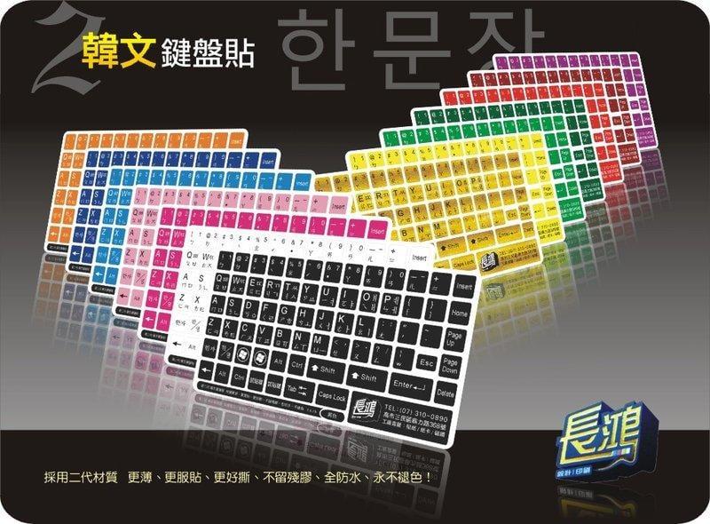 【長鴻】黑不再是黑 白不再是白 韓文鍵盤貼 多款顏色任你選 (韓文+英文+注音)