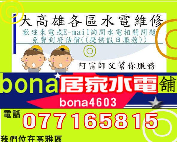 【BONA居家水電舖】7165815大高雄高雄免費估價水電水管不通馬桶不通(六可預約)