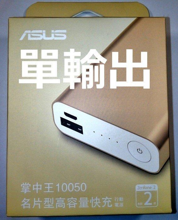 單輸出,ZenPower(金色),新款10050 mah,華碩行動電源ASUS台灣原廠正品貨(另賣小米USB充電傳輸線)