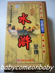 舊戲劇 VCD 水滸全傳 中國古典四大名著 四十集 電視 連續劇 齊魯音像