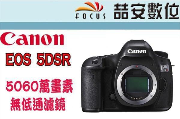 【喆安數位】CANON EOS 5DS R 單機身 5060像素 5DSR 無低通濾鏡 平輸 店保一年 #1