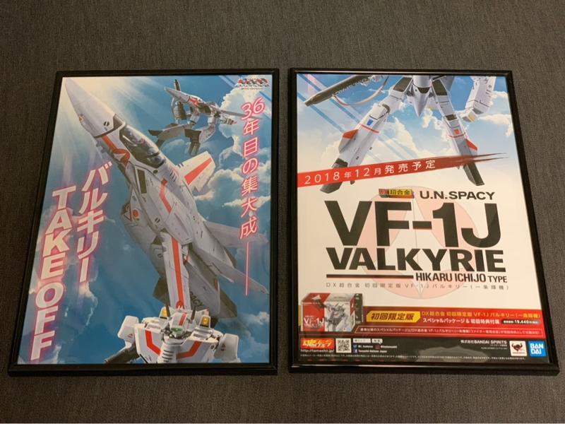 【玩具日本通•超取免訂】DX超合金 超時空要塞 初回限定版 女武神機 一條輝 VF-1J 一条輝 武神機
