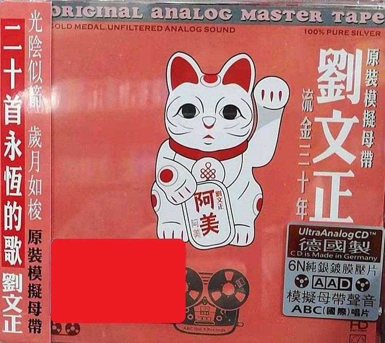 詩軒音像劉文正 流金三十年 ABC HDCD-dp070