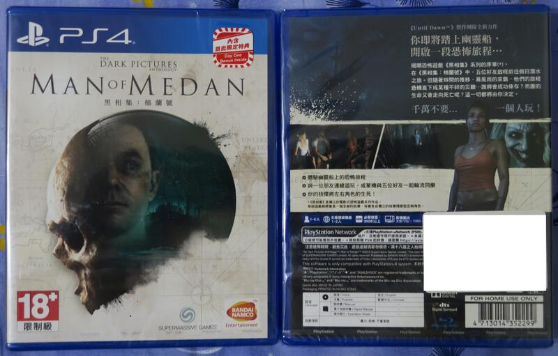 PS4 The Dark Pictures: Man Of Medan 黑相集 棉蘭號
