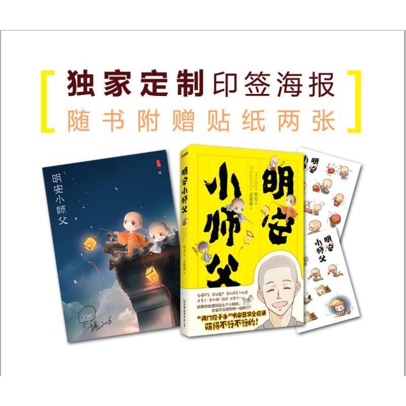 PW2【動漫 漫畫】明安小師父