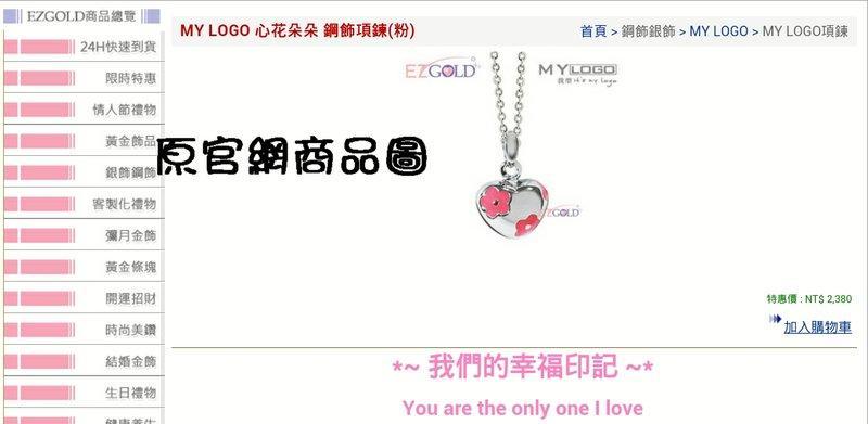 【風亭】<非一元商品>MY LOGO 心花朵朵 鋼飾項鍊(粉)~附盒子$1900免運