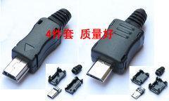 [含稅]mini迷你Micro USB公頭母接頭插頭座介面DIY資料線充電線接線端子mini迷你USB公頭