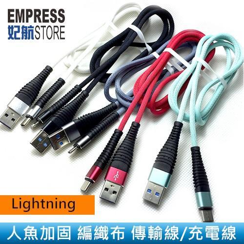 【妃航】Lightning/8Pin/ios 1米 人魚/加固 編織 耐拉/耐扯/防纏繞 傳輸線/充電線/數據線 蘋果