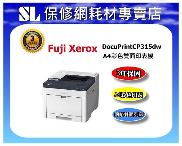 【SL-保修網】富士全錄Fuji Xerox CP315dw / CP315 dw/cp315 彩色雷射印表機