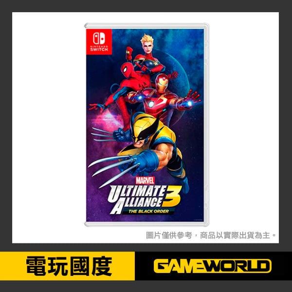 【預購 第二批】NS 漫威英雄 終極聯盟 3 // 中文版【電玩國度】