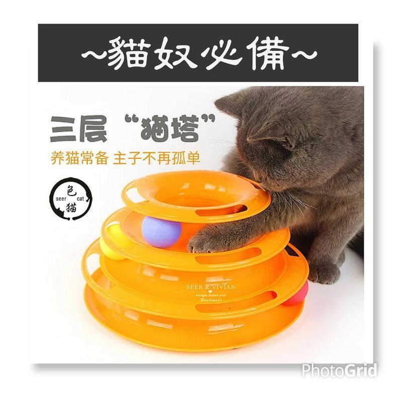 *芳之香戀*現貨+(送仿真老鼠+鋼絲羽毛逗貓棒) 寵物貓玩具三層旋轉軌道球/貓咪玩具/轉盤球 貓砂盆 外出籠 外出包