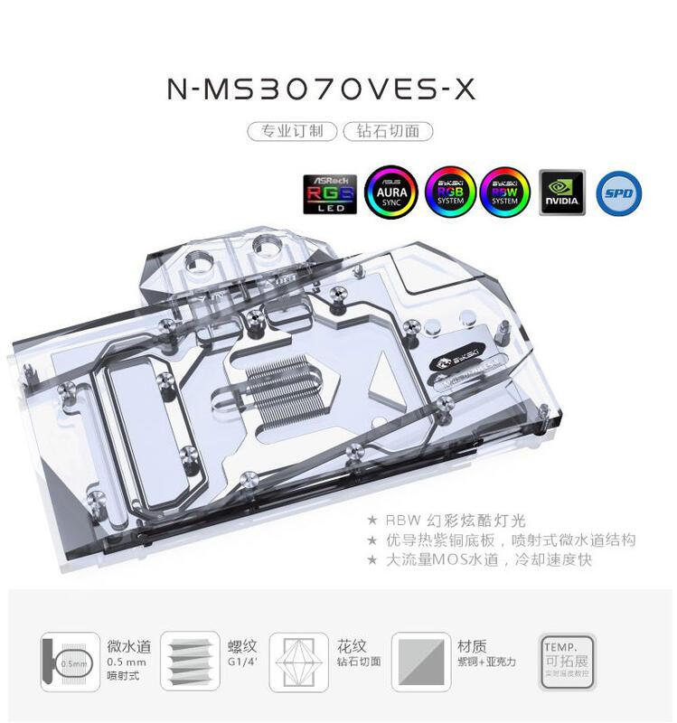台灣原廠貨 Bykski N-MS3070VES-X顯卡水冷頭微星RTX3070 VENTU散熱