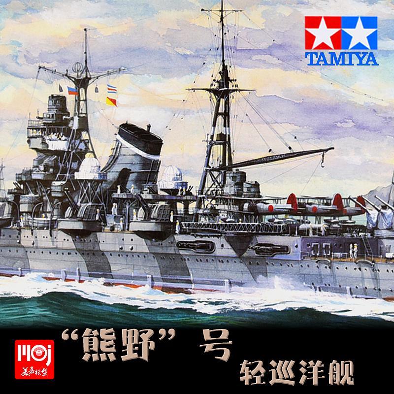 【汽車模型-免運】靜態拼裝艦艇船只模型擺件1/700熊野重巡洋艦TA31344美嘉模型