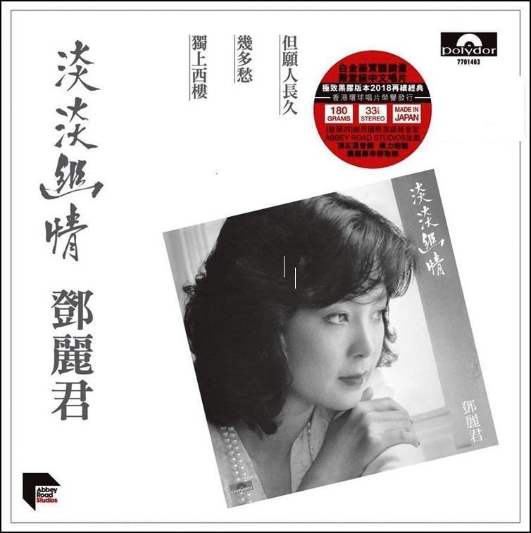 【音樂年華】鄧麗君- 淡淡幽情 (極致黑膠版本2018再續經典)LP