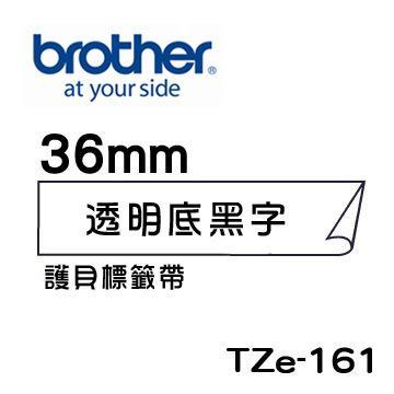 *耗材天堂* Brother TZe-161 護貝標籤帶 ( 36mm 透明底黑字 ),特價1048元(未稅)