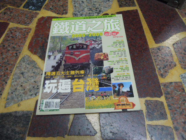 【知G16F】搶鮮報 046  鐵道之旅  2005-2006