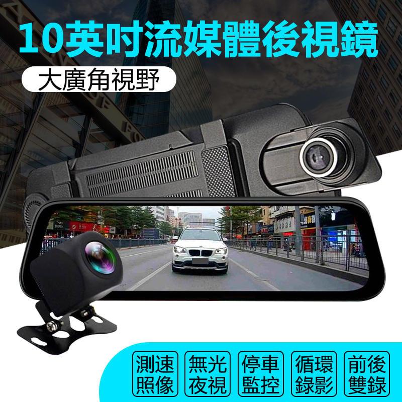 附發票【全屏觸控流媒體電子後視鏡】GPS測速 HD1080P 無光夜視行車記錄器 雙鏡頭行車紀錄器