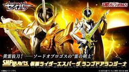 取付免訂 預購6月 日空版 魂限定 SHF 假面騎士 SABER 聖刃 Espada 雷鳴劍黄雷