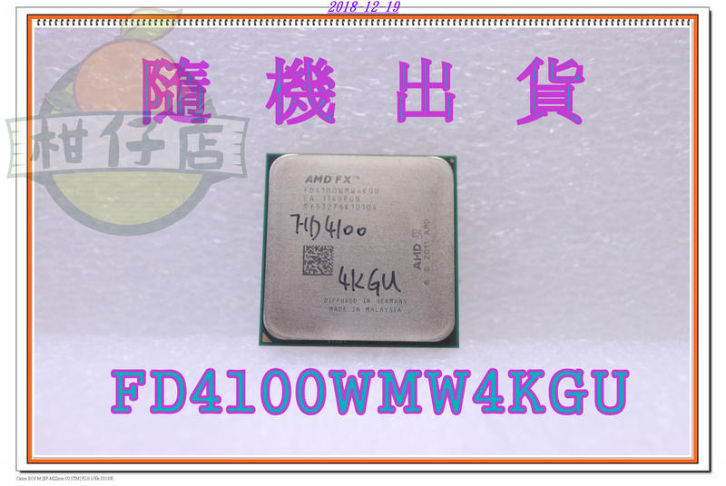 含稅 AMD FX-4100 4C4T AM3+ FD4100WMW4KGU 小江~柑仔店