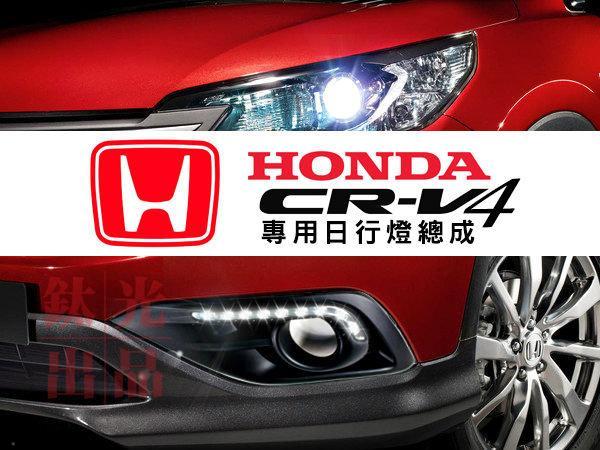 鈦光 TG Light HONDA CR-V 4 專用日行燈 台灣福燦公司貨兩年保固 另有 KUGA FOCUS