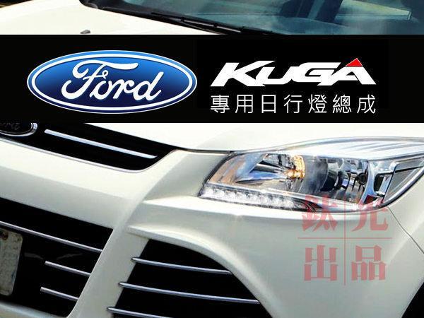 鈦光 TG Light Ford KUGA專用日行燈 台灣福燦公司貨兩年保固 另有FOCUS HONDA MAZDA 等