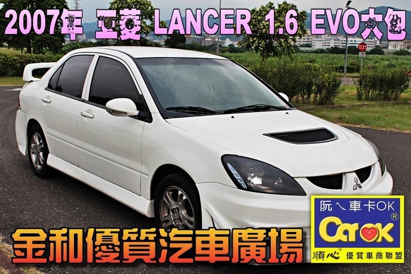 2007年 三菱 LANCER 小IO EVO大包 全額貸 免頭款 3500元交車