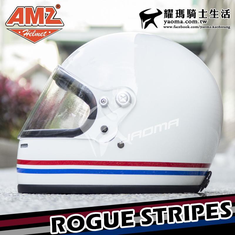 【預購】AMZ安全帽|ROGUE STRIPES 白 雙D扣 全罩帽 樂高帽 復古 線條 耀瑪騎士機車部品