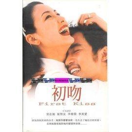 初吻 First Kiss OST 崔智友 安在旭 李英愛 李璟榮