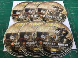 6片合售 二手裸片 VCD 專輯 王者之王 拿破崙 1~7 缺2 <Z107>