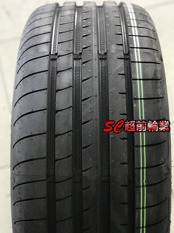 【超前輪業】GOODYEAR 固特異 EAGLE F1 ASYMMETRIC 5 F1A5 205/45-17 歐洲製
