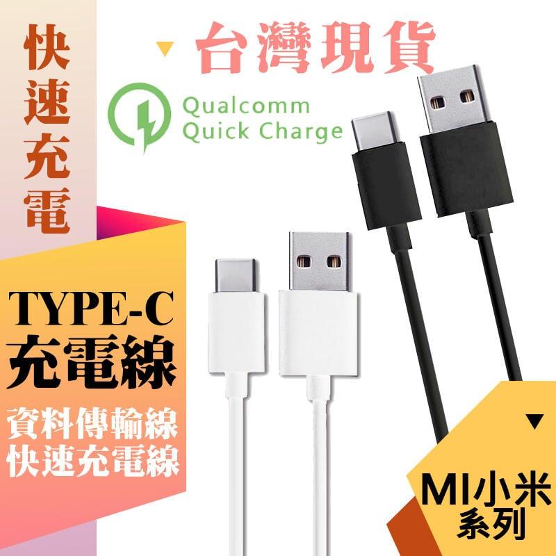 小米 TYPEC 傳輸線 小米Usb-C 小米Type C 小米充電線 快充線 QC3.0 Type-C