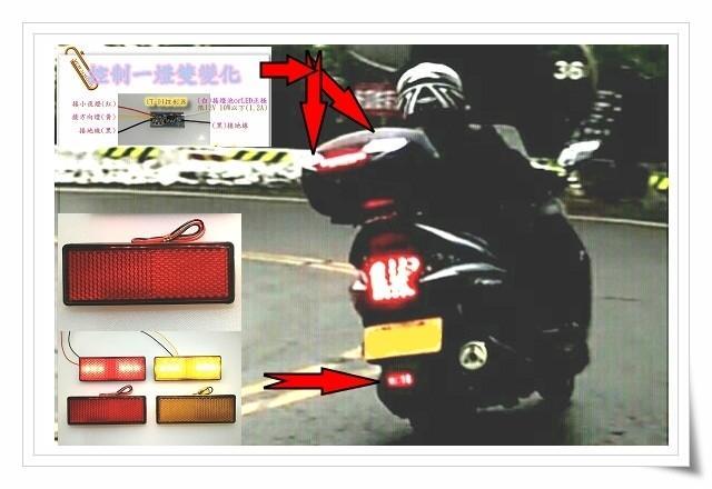 【阿錡之店】CT-01燈光控制器3一燈雙變化機車反光片改裝LED燈方向燈連動器T10燈泡小夜燈警示燈汽車LED燈光控制線