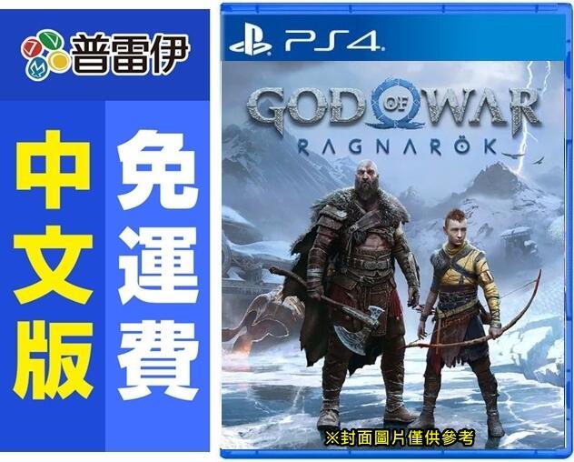 ★普雷伊★【預購】《PS4 戰神:諸神黃昏(中文版)》2022年發售