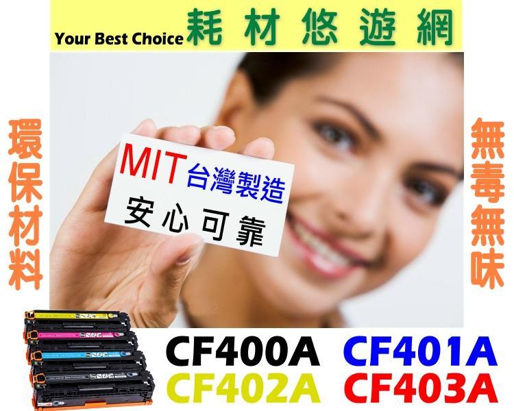 (四支超取免運) HP 碳粉匣 CF400A 黑色 (201A) M252n/M252dw/M274n/M277dw
