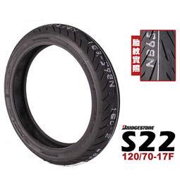 120/70-17 普利司通 S22 運動胎 120/70ZR17 58W 門市安裝送輪胎平衡+除蠟+氮氣填充服務