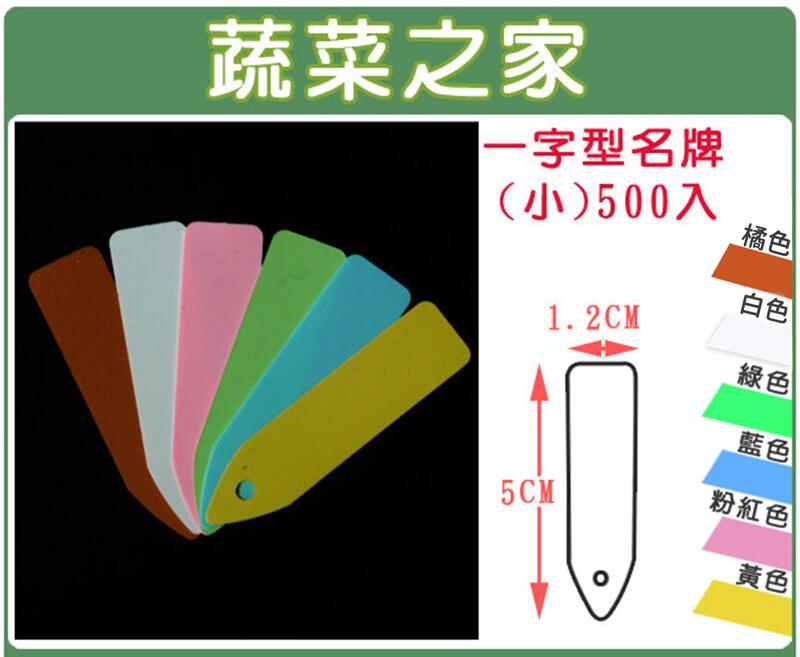 全館滿799免運【蔬菜之家011-A24-500】一字型植物名牌(小)單色-500入/組(造型簡單俐落,方便書寫)