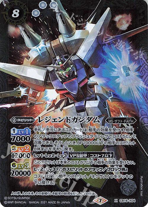 蘆洲豆腐 戰斗之魂 BS CB16-X04 X レジェンドガンダム