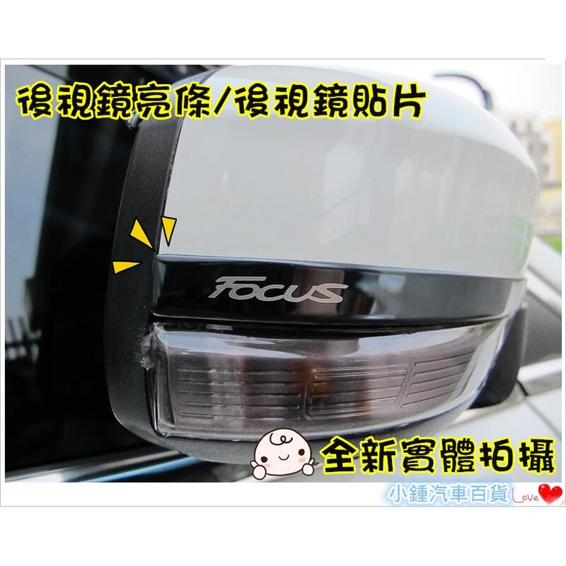 (現貨)小鍾汽車百貨 FORD FOCUS MK3 /MK3.5 後照鏡亮片貼 黑鈦亮銀 後視鏡亮條 4D 5D可直上
