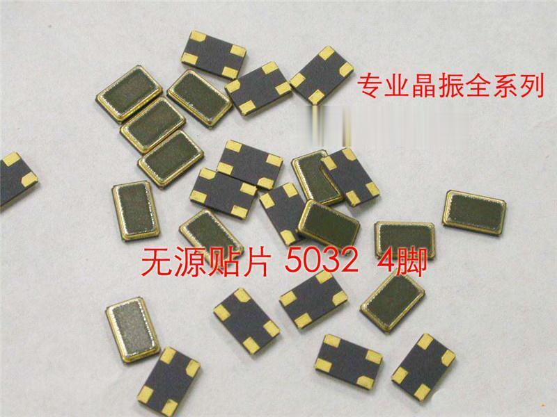 5032 4腳 無源貼片晶振 8M 8MHZ 8.000MHZ ABM3B 5*3.2MM 原裝