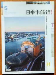 日本旅遊 日本大旅行(2013修訂版) Milly 大家出版 191022B【明鏡二手書 2013B】