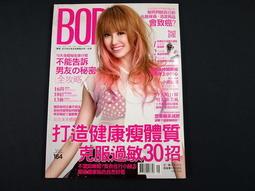 【懶得出門二手書】《BODY體面月刊164》打造健康瘦體質克服過敏30招(31D21)