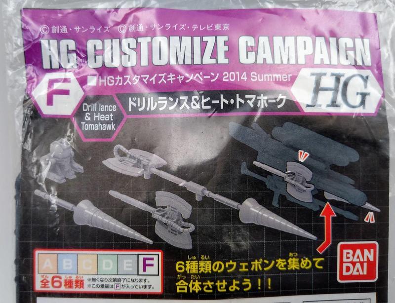 「芃芃玩具」BANDAI 機動戰士鋼彈創鬥者 武器配件包 2014 F款 貨號GUNDAM010